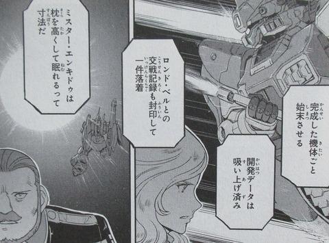 機動戦士ムーンガンダム 7巻 感想 ネタバレ 85
