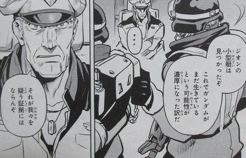 ガンダム0083 REBELLION 16巻 最終回 感想 21