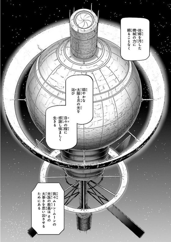 機動戦士MOONガンダム 第1話 (6)