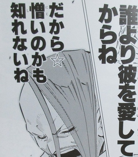 シャーマンキング マルコス 2巻 感想 ネタバレ 1