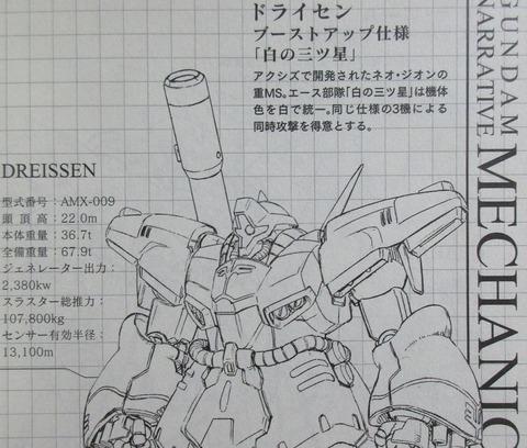 機動戦士ガンダムNT 4巻 感想 94