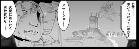A.O.Z Re-Boot ガンダム・インレ 5巻 感想 00016