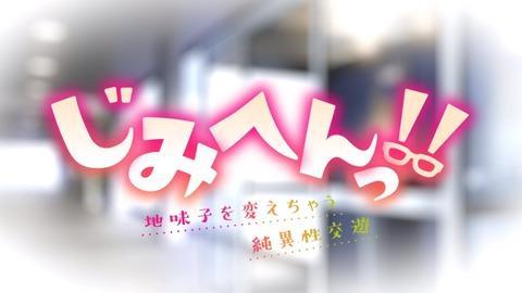 じみへんっ!! 第1話 感想 039