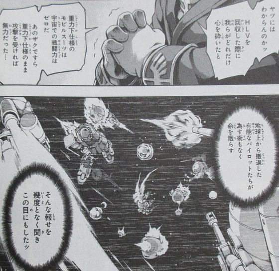 ザ・ブルー・ディスティニー 8巻 感想 00032