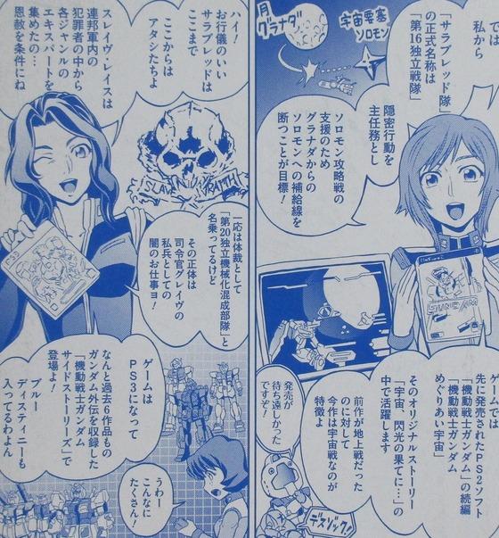 ザ・ブルー・ディスティニー 8巻 感想 00073