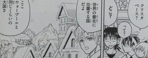 マテリアル・パズル 神無き世界の魔法使い 6巻 感想 21