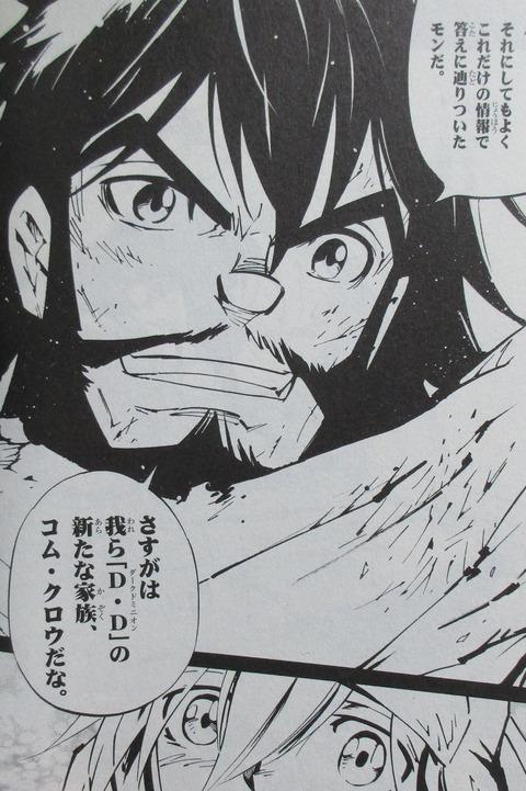 ハイパーダッシュ!四駆郎 3巻 感想 00014