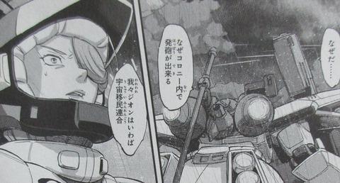 機動戦士ガンダムNT 4巻 感想 28