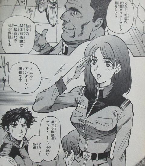機動戦士ガンダム戦記 Lost War Chronicles 1巻 感想 12