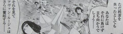 人狼機ウィンヴルガ 9巻 感想 ネタバレ 089