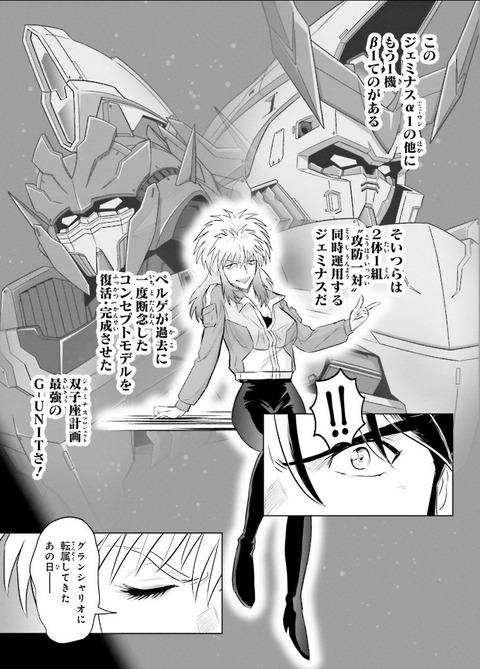ガンダムW G-UNIT オペレーション・ガリアレスト 3巻 感想 05