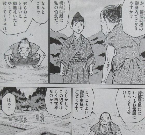 新九郎、奔る! 4巻 感想 00068