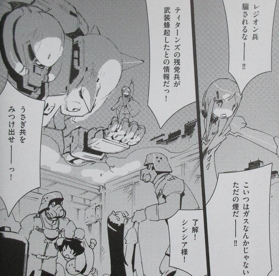 A.O.Z Re-Boot ガンダム・インレ くろうさぎのみた夢 4巻 感想 00013