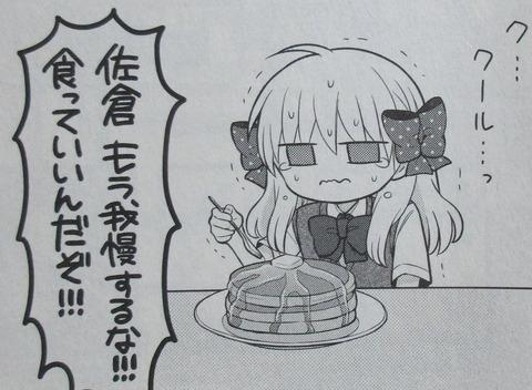 月刊少女野崎くん 12巻 感想 00112