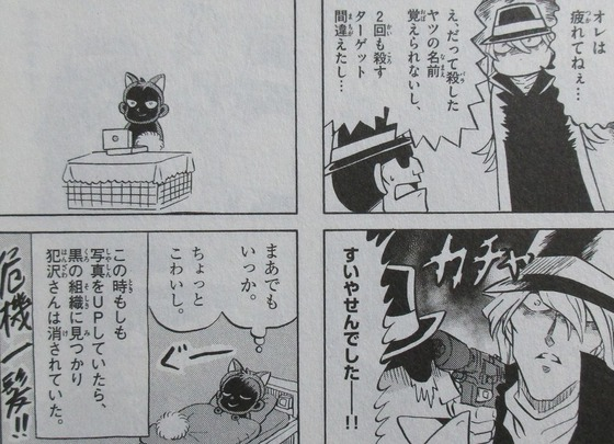 犯人の犯沢さん 5巻 感想 00039
