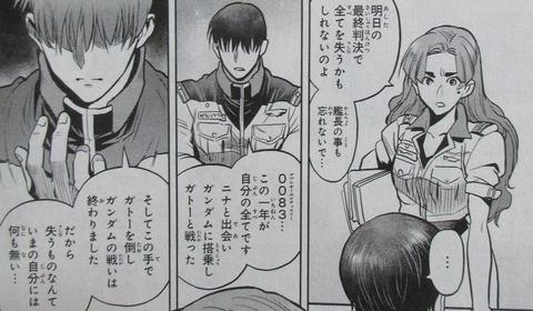 ガンダム0083 REBELLION 16巻 最終回 感想 71