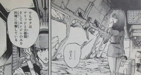 機動戦士ガンダム戦記 Lost War Chronicles 1巻 感想 51