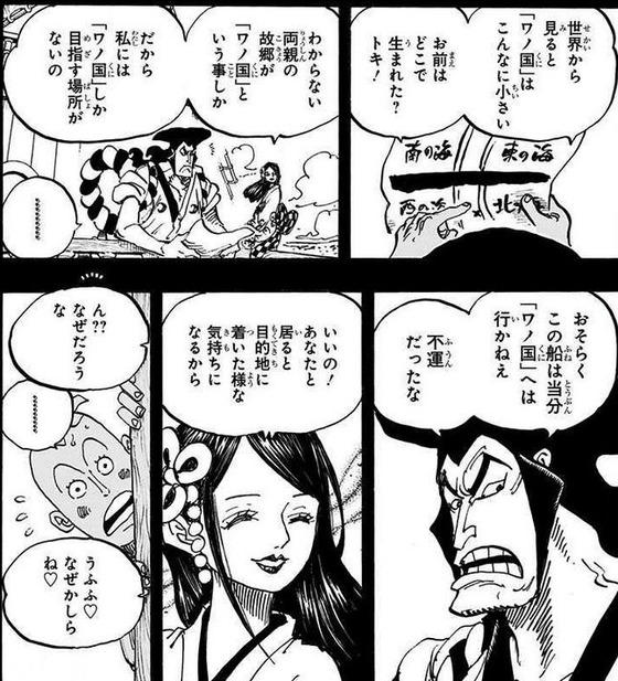 ONE PIECE 96巻 感想 00004