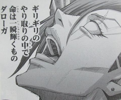 機動戦士ガンダムNT 4巻 感想 63