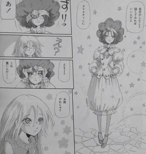 ファイブスター物語 15巻 感想 00038