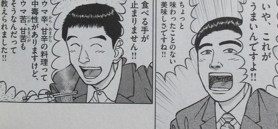 らーめん再遊記 1巻 感想 00122