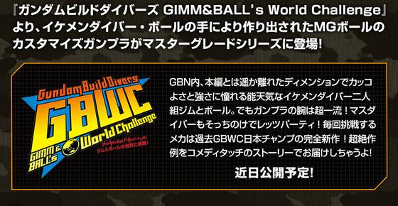 20180531_mg_gbwc_ball_03