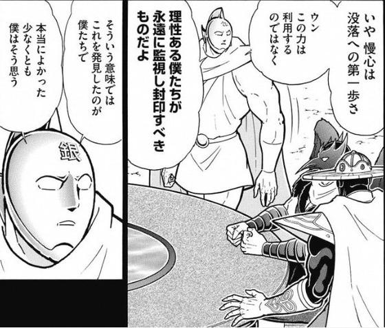 第160話「始祖(オリジン)たちの亀裂!!の巻」 (8)