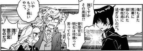 絶対可憐チルドレン 63巻 最終回 感想 006