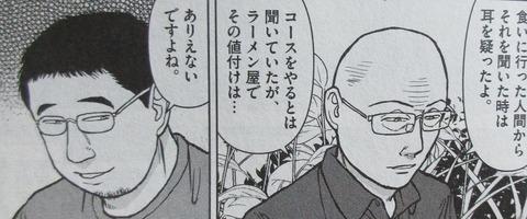 らーめん再遊記 3巻 感想 21