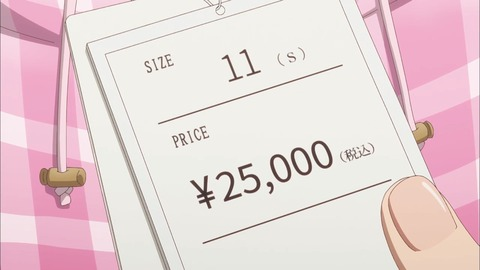 ていぼう日誌 第4話 感想 00272