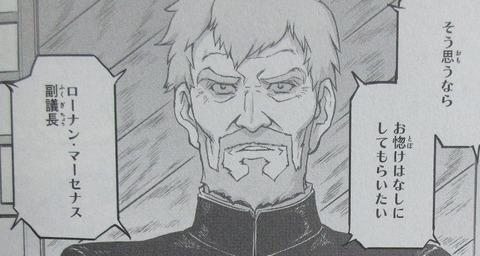 機動戦士ムーンガンダム 7巻 感想 ネタバレ 35