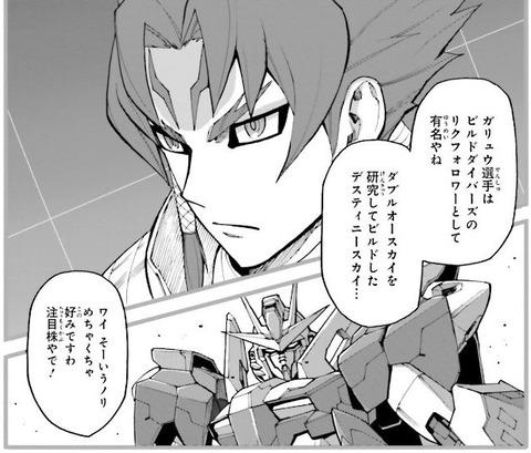 ガンダムビルドダイバーリゼ 3巻 最終回 感想 011
