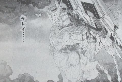 機動戦士ガンダムNT 5巻 感想 48