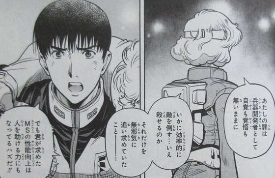ガンダム0083 REBELLION 14巻 感想 00070