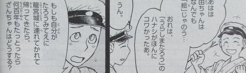 双亡亭壊すべし 23巻 感想 ネタバレ 04