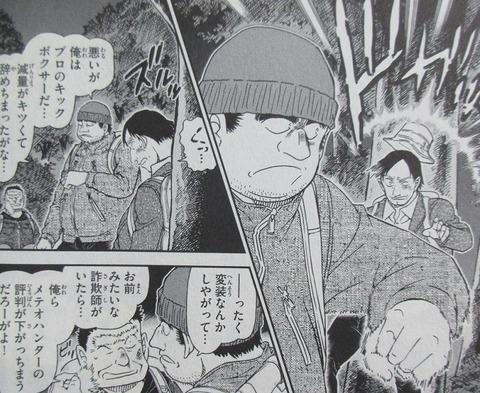 名探偵コナン 99巻 感想 ネタバレ 38