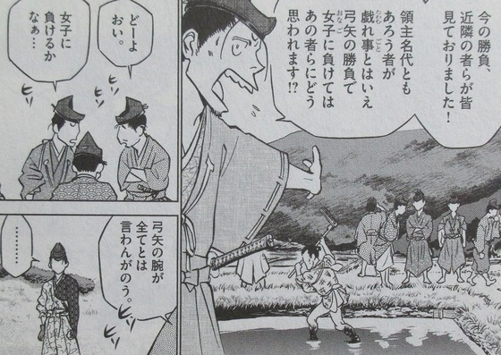 新九郎、奔る! 4巻 感想 00096