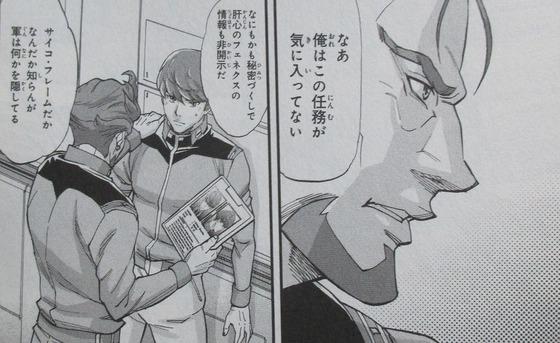 機動戦士ガンダムNT 3巻 感想 00041