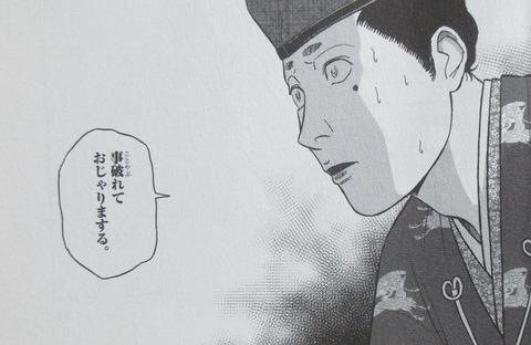 新九郎、奔る! 5巻 感想 38