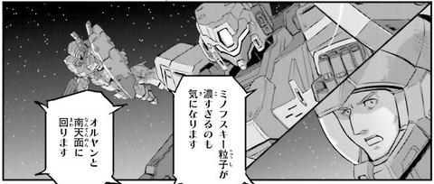機動戦士ムーンガンダム 6巻 感想 02