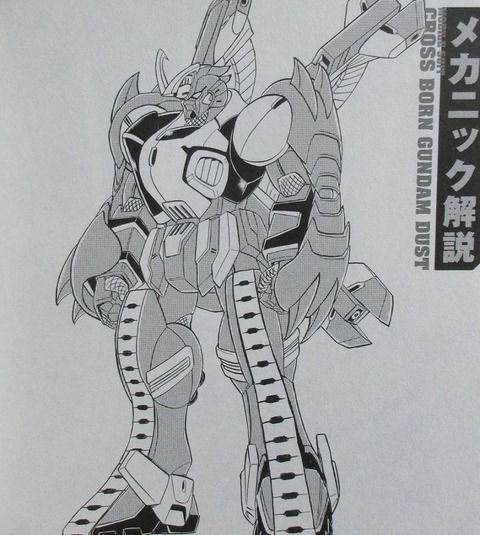 クロスボーン・ガンダム DUST 13巻 最終回 感想 ネタバレ 98