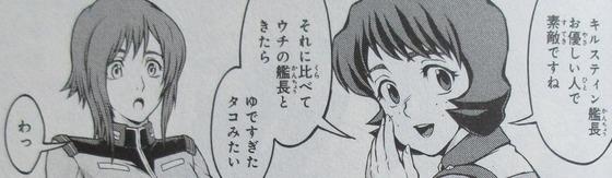 ザ・ブルー・ディスティニー 8巻 感想 00048