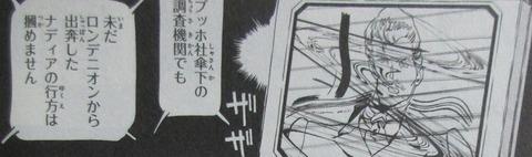 機動戦士ガンダムF91 プリクエル 2巻 感想 ネタバレ 24