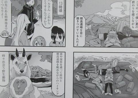 mono 2巻 感想 ネタバレ 42