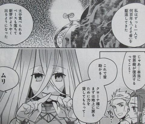 異世界ちゃんこ 5巻 感想 00037
