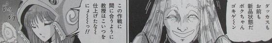 ファイブスター物語 15巻 感想 00082