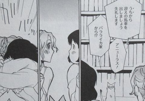 Landreaall 35巻 感想 00023