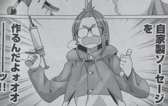 ゆるキャン 10巻 感想 00054