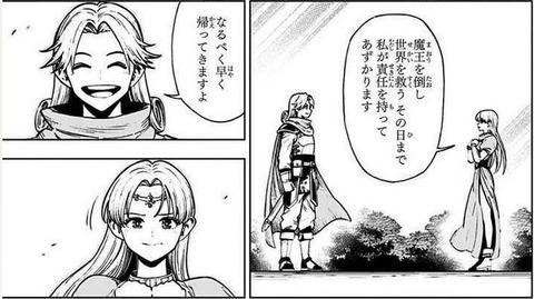 ダイの大冒険 勇者アバンと獄炎の魔王 1巻 感想 13