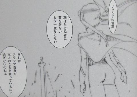 A.O.Z RE-BOOT ガンダム・インレ 6巻 感想 79